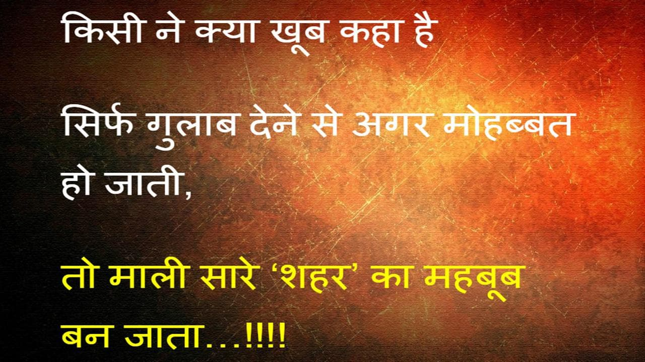 Love Attitude shayari in Hindi
