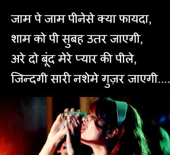 Sharabi Shayari, Status, SMS In Hindi 2019 - 250+ शराबी