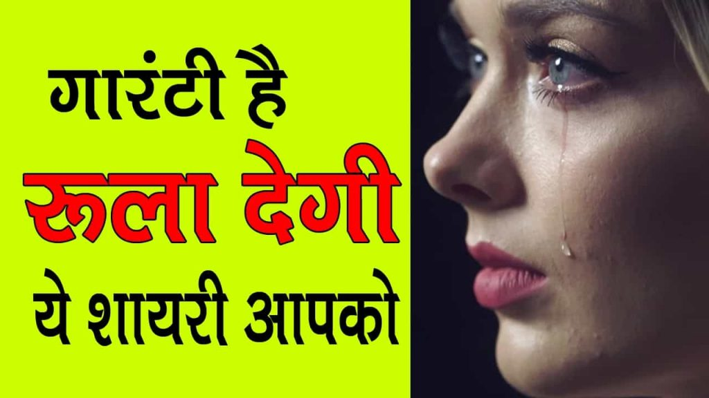 bewafa shayari for girlfriends
