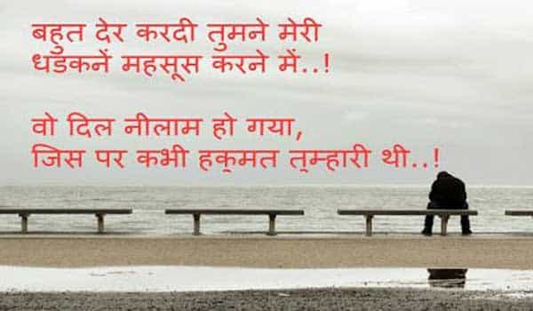 sad painful 2 line shayari