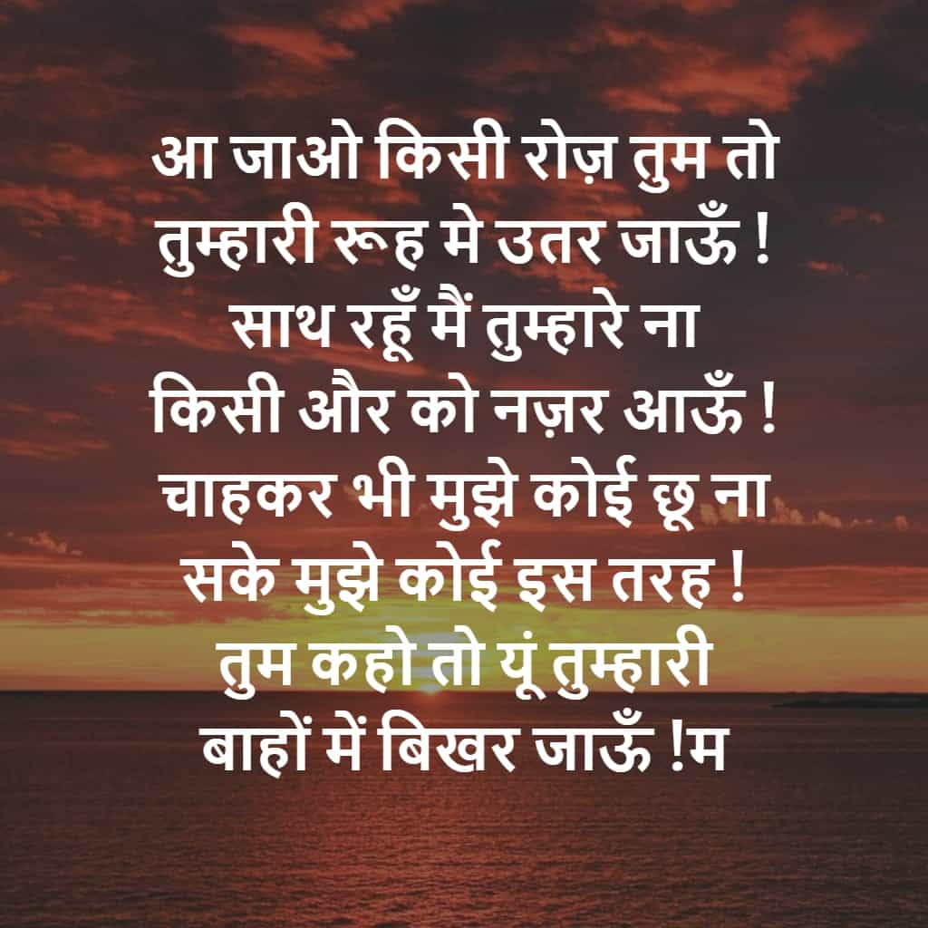 Love shayari for boys & girls