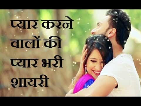 Pyar Shayari for Husband or Wife