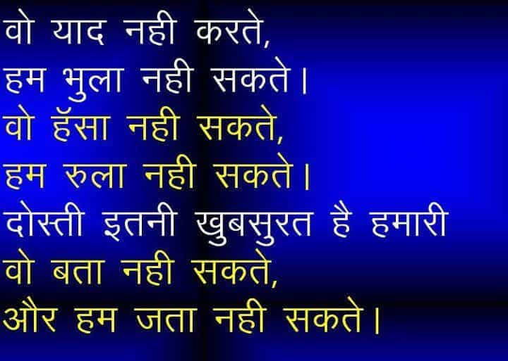 dosti-shayari-quote-in-hindi