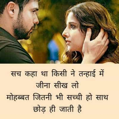 heart touching dard shayari