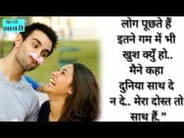 images & photos of hindi poems about friendship