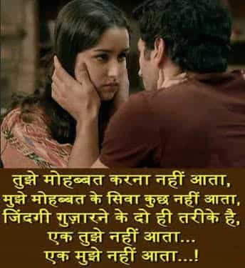 romantic Shayari for her or him