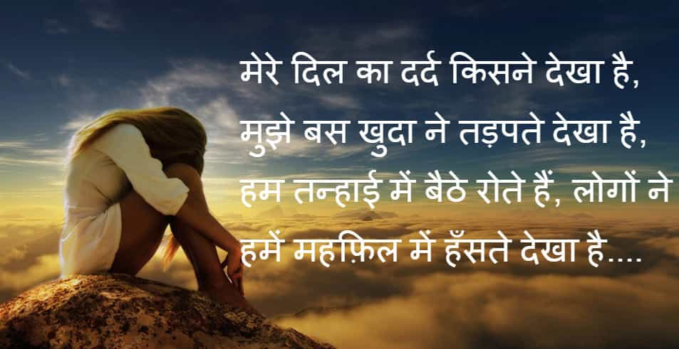 sad girl love shayari hd wallpaper