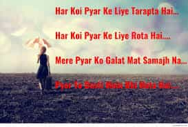 sad love shayari in hindi & english