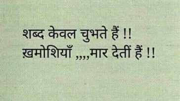 two line shayari in Hindi 2019