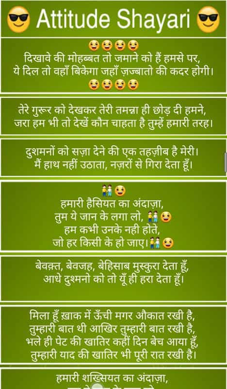 attitude shayari for WhatsApp