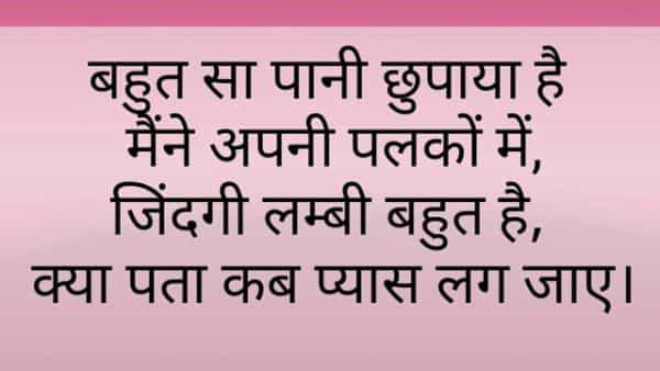 Zindagi_Par_Shayari_in_Hindi