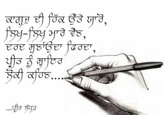 best shayari in punjabi