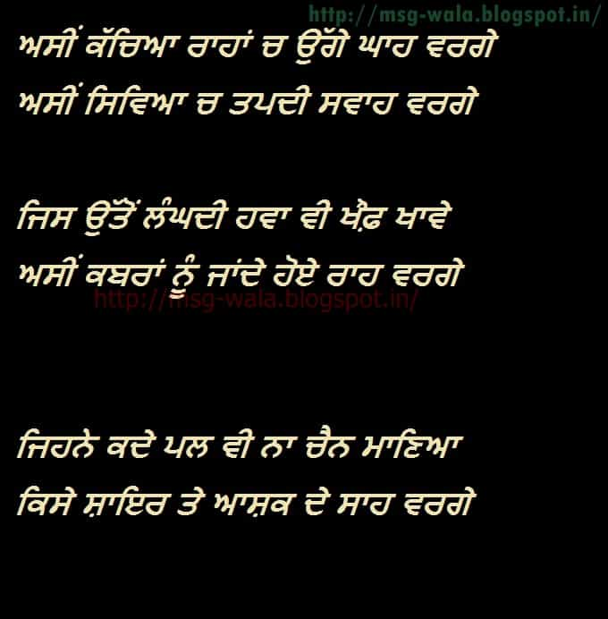 best shayari sms status images in punjabi