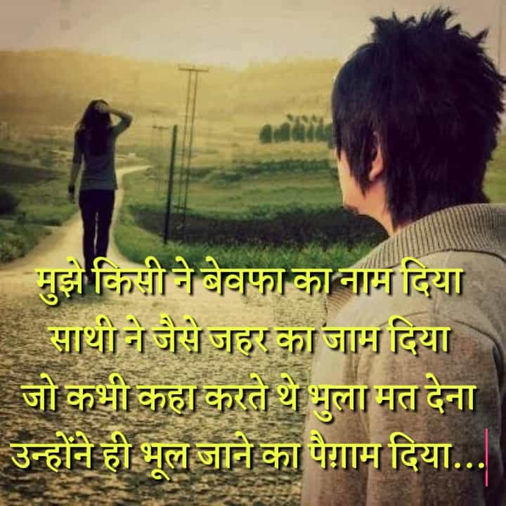 breakup shayari photos