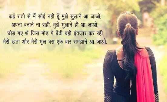 love failure shayari sms status