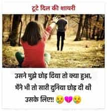 love failure shayari