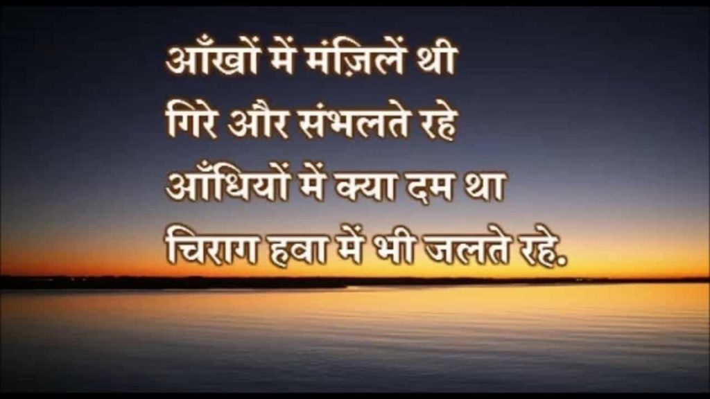 motiovational shayari images