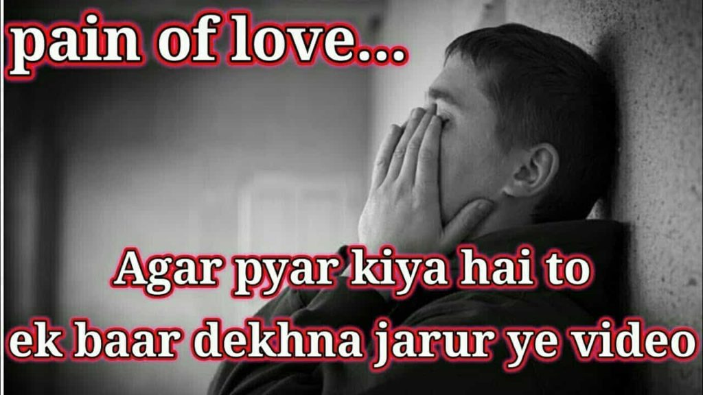 pain of love shayari