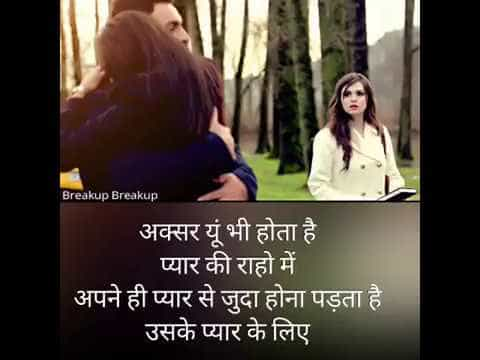 painful breakup shayari