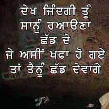 punjabi shayari in english