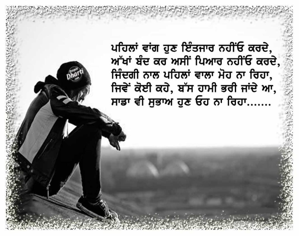 punjabi shayari quotes