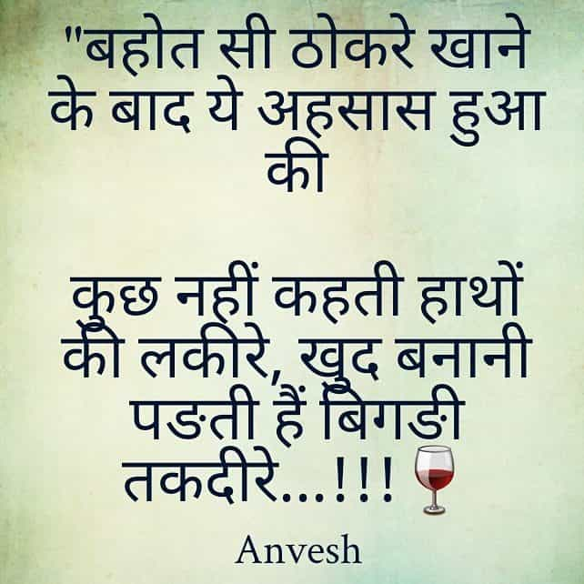 shayari on life in hindi two lines