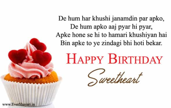 wish you happy birthday shayari